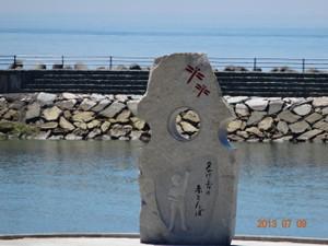 20130709_futami_0